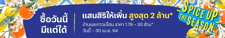 ซื้อวันนี้ มีแต่ได้ เพียงจองบ้านหรือทาวน์โฮม แสนสิริ ให้เพิ่มสูงสุด 2 ล้าน* วันนี้ – 30 เม.ย. 64