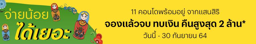 จ่ายน้อย ได้เยอะ  กับ 11 คอนโดพร้อมอยู่ จากแสนสิริ  จองแล้วจบ ทบเงินคืน  สูงสุด 2 ล้าน*  วันนี้ - 30 กันยายน 64
