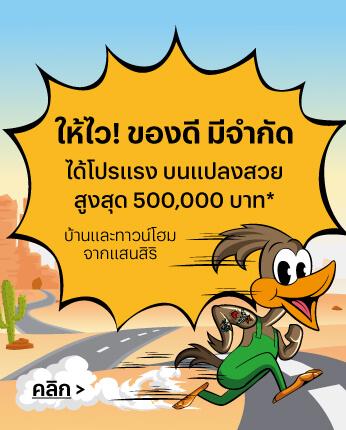 ให้ไว! ของดี มีจำกัด ได้โปรแรง บนแปลงสวย สูงสุด 500,000 บาท* บ้านและทาวน์โฮม จากแสนสิริ